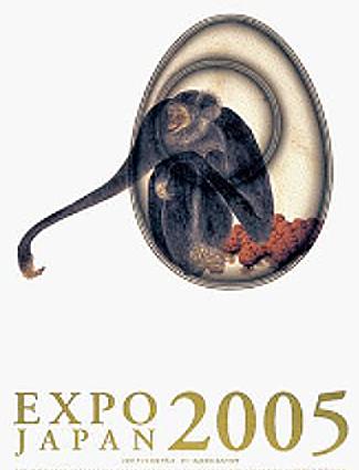 Aichi Expo 2005 Poster