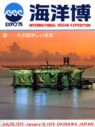 Okinawa Expo '75 Poster