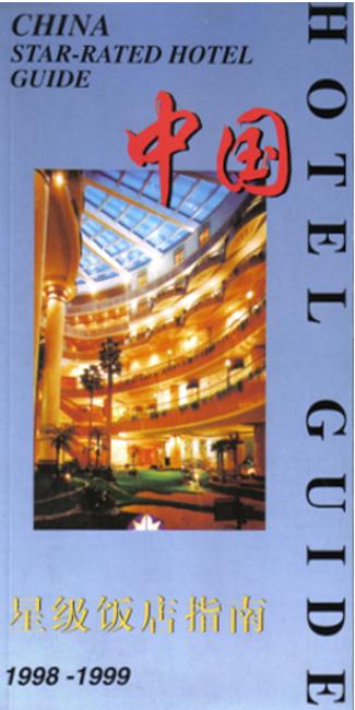 Shanghai Hotel Guide